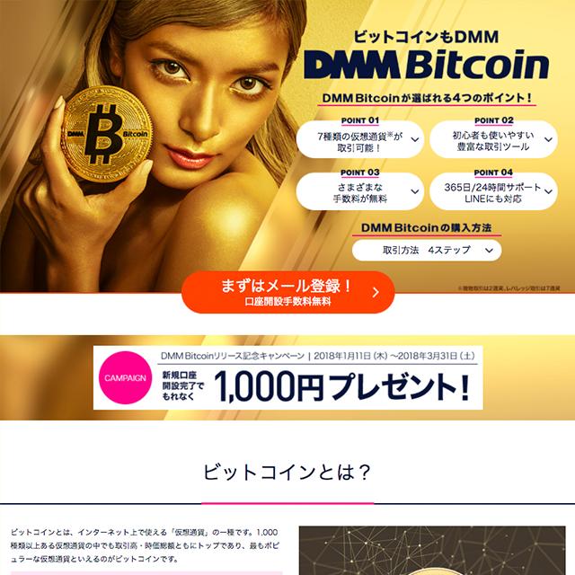 ビットコイン(BTC/Bitcoin)のマイニングで稼げるって本当?メリットやデメリットの他、仕組みもご紹介! | FACT of MONEY